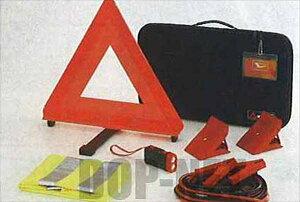 『ミラ』 純正 S321G S331G 保安ツールセット パーツ ダイハツ純正部品 三角停止表示板 ブースターケーブル ライト三角停止表示板 ブースターケーブル ライト mira オプション アクセサリー 用