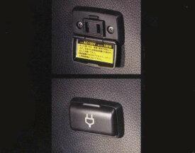 『エクストレイル』 純正 T32 マルチアウトレット パーツ 日産純正部品 X-TRAIL オプション アクセサリー 用品