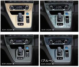 『セレナ』 純正 HC27 HFC27 GC27 GFC27 インテリアパネル(センタークラスター用) e-POEWR車 セーフティバックB付 パーツ 日産純正部品 内装パネル オプション アクセサリー 用品