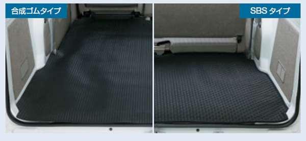 『NV100クリッパー・NV100クリッパーリオ』 純正 DR17V ラゲッジマット ※SBSタイプ KPWC1 パーツ 日産純正部品 ラゲージマット 荷室マット 滑り止め オプション アクセサリー 用品