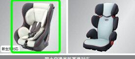 『NV350キャラバン』 純正 VR2E26 VW2E26 VW6E26 CW8E26 CS8E26 CS4E26 CW4E26 KS2E26 KS4E26 DS4E26 DW4E26 DS8E26 チャイルドセーフティシート パーツ 日産純正部品 オプション アクセサリー 用品