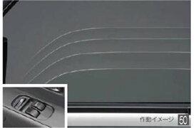 『ハイゼット カーゴ』 純正 S321V S331V パワーウインドゥキット(フロント) パーツ ダイハツ純正部品 オプション アクセサリー 用品