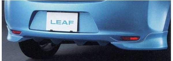 『リーフ』 純正 AZE0 リヤアンダープロテクター 色番号:RBG、QAB パーツ 日産純正部品 リヤスポイラー リアスポイラー エアロパーツ leaf オプション アクセサリー 用品