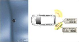 『ラクティス』 純正 NCP100 NCP105 SCP100 コーナーセンサーリヤ左右 パーツ トヨタ純正部品 危険察知 接触防止 セキュリティー ractis オプション アクセサリー 用品