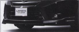 『ラフェスタハイウェイスター』 純正 DBA-CWEAWN フロントプロテクター #34k、#35n パーツ 日産純正部品 フロントスポイラー エアロパーツ カスタム LAFESTA オプション アクセサリー 用品