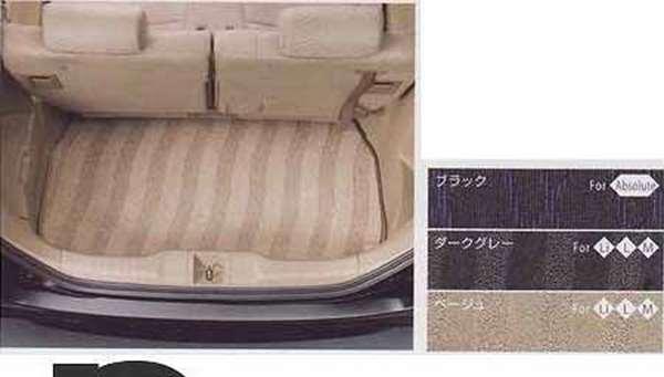 『オデッセイ』 純正 RB3 RB4 カーゴマット(消臭機能付) パーツ ホンダ純正部品 トランクマット ラゲージマット ラゲッジマット odyssey オプション アクセサリー 用品