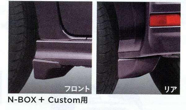 『NBOX+』 純正 JF1 マッドガード(フロント・リヤ左右4点セット) N・BOX+ Custom用 パーツ ホンダ純正部品 オプション アクセサリー 用品