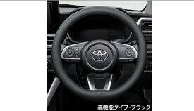 『ライズ』 純正 A200A A210A ステアリングカバー(高機能タイプ・ブラック) パーツ トヨタ純正部品 オプション アクセサリー 用品