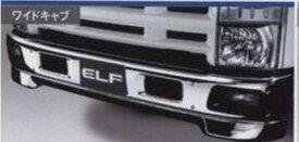 エルフ メッキエアダムバンパー(フォグランプ対応)標準キャブ イスズ純正部品 エルフ パーツ nhr85 nhs85 njr85 nkr85 パーツ 純正 イスズ いすゞ イスズ純正 いすゞ 部品 オプション メッキランプ フォグランプ フォグ フォグライト 送料無料