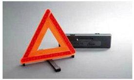 『RVR』 純正 GA4W 三角停止表示板 パーツ 三菱純正部品 三角表示板 オプション アクセサリー 用品