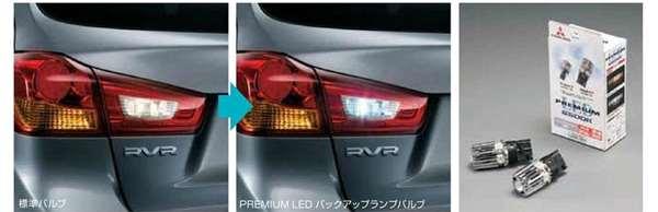 『RVR』 純正 GA4W PREMIUM LED バックアップランプバルブ パーツ 三菱純正部品 電球 照明 ライト オプション アクセサリー 用品
