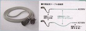 『アイ』 純正 HA1W HA3W 充電延長ケーブル ※i-MiEV用 パーツ 三菱純正部品 オプション アクセサリー 用品