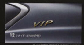 『フーガ』 純正 KY51 Y51 KNY51 ゴールドエンブレム 370VIP用(フロント+サイド+リヤ) パーツ 日産純正部品 ドレスアップ ワンポイント fuga オプション アクセサリー 用品