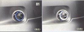 『セレナ』 純正 C26 リングイルミフォグ パーツ 日産純正部品 SERENA オプション アクセサリー 用品
