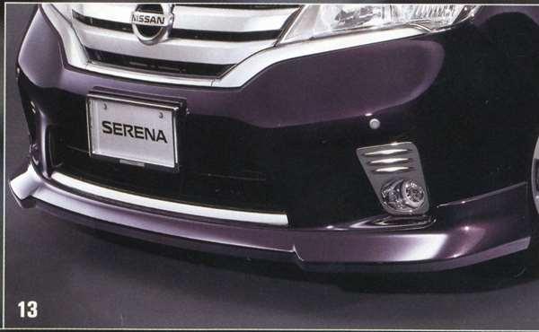 『セレナ』 純正 C26 フロントプロテクター ハイウェイスター系用(QAB、LAE、KBB)) パーツ 日産純正部品 フロントスポイラー エアロパーツ カスタム SERENA オプション アクセサリー 用品