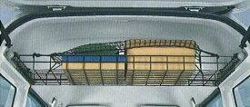 『アクティ』 純正 HA6 HA7 ルーフインナーラック(許容荷重5kg) パーツ ホンダ純正部品 acty オプション アクセサリー 用品