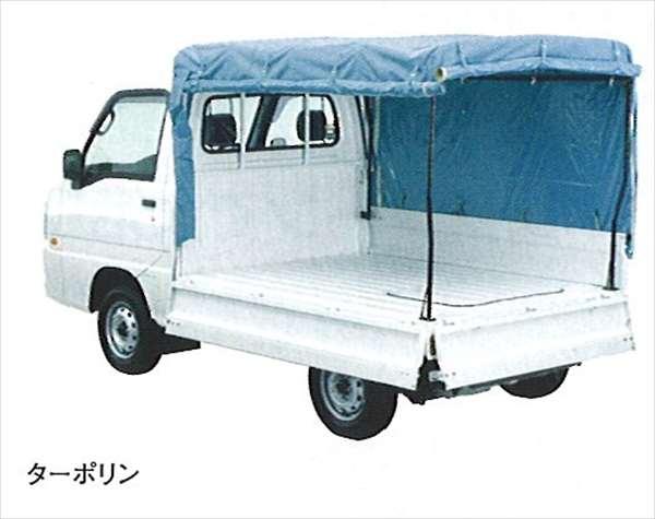 幌セット(三方開式) ターポリン 標準ルーフ車用 サンバー TW1 TW2 TV1 TV2 TT1 TT2 スバル純正 ホロ トラック幌 sambar パーツ 部品 オプション