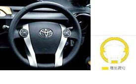 『アクア』 純正 NHP10 革巻ステアリング タイプ1 パーツ トヨタ純正部品 本革巻き 皮巻き レザー aqua オプション アクセサリー 用品