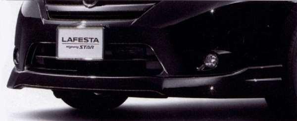 フロントプロテクター(34K・35N) ラフェスタ CWEFWN 日産純正 フロントスポイラー エアロパーツ カスタム LAFESTA パーツ 部品 オプション