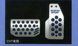 『ハスラー』 純正 MR31S SUZUKI SPORT アルミペダルセット(MT車用)※写真はCVT車用 パーツ スズキ純正部品 アクセルペダル ブレーキペダル hustler オプション アクセサリー 用品