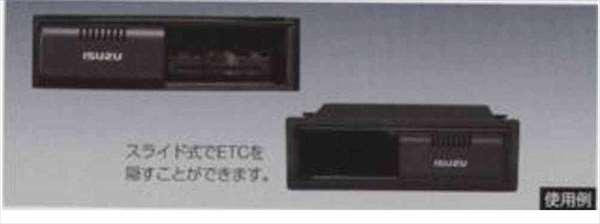 ETCビルトイン1DINポケット ギガ CYL77 CYJ77 CYY77 CYE77 いすゞ純正 GIGA パーツ 部品 オプション