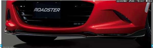 MAZDA SPEED フロントアンダースカート ロードスターRF NDERC ND5RC マツダ純正 フロントスポイラー エアロパーツ カスタム パーツ 部品 オプション