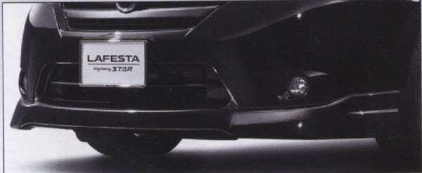 フロントプロテクター #34k、#35n ラフェスタハイウェイスター DBA-CWEAWN 日産純正 フロントスポイラー エアロパーツ カスタム LAFESTA パーツ 部品 オプション