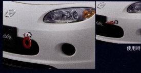 ロードスターNR-Aレース(パーティレース)指定部品 牽引フック フロント ロードスター NCEC マツダ純正 Roadster パーツ 部品 オプション