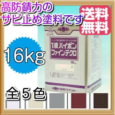 ★期間限定★【送料無料】1液ハイポンファインデクロ(各色)さび止め塗料:16kg<日本ペイント>