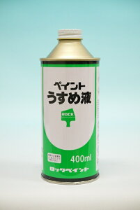 【ROCK/ロックペイント】ペイントうすめ液塗料用シンナー:400ml(弱溶剤希釈専用)