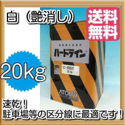 【送料無料】ハードラインC-500(艶消し白)路面標示用塗料:20kg<ライン引き塗料>アトミクス