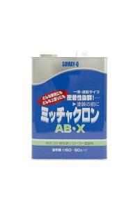【染めQ/テロソン】ミッチャクロンAB・X(密着剤プライマー):3.7L