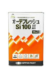 【送料無料】オーデフレッシュSi100 3 白/ホワイト(艶有)水性外装用シリコン樹脂塗料:15kg<日本ペイント>