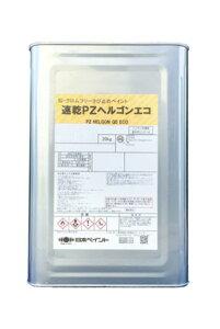 【送料無料】速乾PZヘルゴンエコ(グレー、赤さび)JIS K5674鉛・クロムフリーさび止めペイント:20kg<日本ペイント>内外部鉄部錆止め塗料