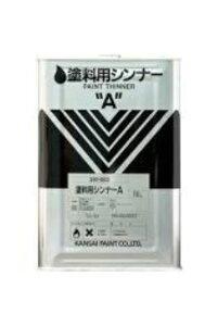 【送料無料】塗料用シンナーAペイントうすめ液:16L弱溶剤希釈専用(関西ペイント)