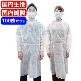 防護服 使い捨て 医療用 アイソレーションガウン 日本製 100枚 セット ウィルス対策 予防衣 長袖 ガウン