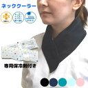 アイスネッククーラー 日本製 熱中症対策 グッズ 工事現場 建設業 農作業 首元ひんやりグッズ 首元冷却 | 夏 仕事 ネッククーラー 厨房…