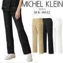 エステユニフォーム ズボン パンツ michel klein ミッシェルクラン 白衣 人気 制服 おしゃれ 大きいサイズ MK-0042