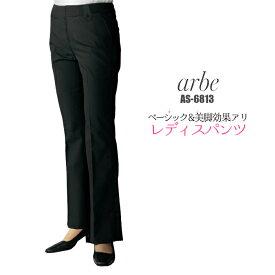エステユニフォーム レディース パンツ AS-6813 サロン フード 女性用 事務服 裾上げが必要です| レディース スラックス 制服 エステサロン パンツ 黒 ズボン オフィス