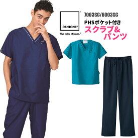 スクラブ 白衣 上下セット 男性 女性 7003SC 6003SC 男女兼用 PANTONE パントンfolk フォーク 医師 介護 看護師 病院 整体| ユニフォーム レディース 女性用 ナース服 メンズ 大きいサイズ