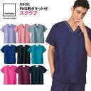 白衣 スクラブ 男性 女性 PHS専用ポケット付 カラースクラブ| ユニフォーム 半袖 レディース 医師 ナース服 女性用 医療 メンズ おしゃ…