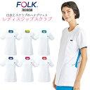 スクラブ 白衣 7039EW レディース ジップ スクラブ 女性 白衣素材 ビタミンカラー スポーティ 動きやすい 医療 羽織っ…