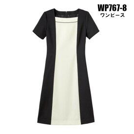 エステユニフォーム ワンピース WP767 ドレス 半袖 バイカラー ワンピ レディース 女性用 制服 ユニフォーム サロン