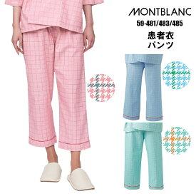 59-481 59-483 59-485 パンツ ズボン 患者着 患者衣 検査着 入院 パジャマ 手術 ブルー ピンク グリーン 男女兼用 | レディース メンズ 女性 男性 大きいサイズ おしゃれ かわいい モンブラン
