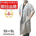 【ポイント5倍】【女性用】白衣 女性 実験衣 シングル ドクターコート 医療用 長袖白衣 メンズ おしゃれ 医師 大きいサイズ 医療 実験 …