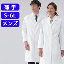【5%OFFクーポン対象】【男性用】白衣 男性 実験衣 シングル ドクターコート 医療用 長袖白衣 メンズ おしゃれ 医師 大きいサイズ 医療…