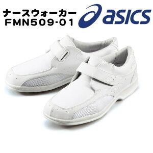 送料無料 ナースシューズ アシックス スニーカー ナースウォーカー ベルトタイプ 509|レディース 疲れにくい 介護士 靴 制服 白 看護師 立ち仕事 医療用