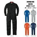 作業服 つなぎ メンズ おしゃれ 帯電防止 長袖 オールシーズン ツナギ大きいサイズ つなぎ服 カラーバリエーション  …