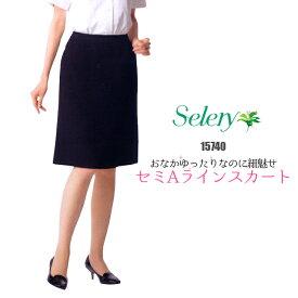 事務服 体型に合わせて選べる ベーシックスカート ゆったり お腹カバー 膝丈 セミAライン s-15740 cressai セロリー 黒 ブラック | スカート オフィス 制服 OL レディース スーツ 女性 事務