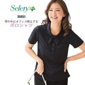 事務服 ポロシャツ S-36651 ネイビー かわいい チェック オフィス【ラッキーシール対応】